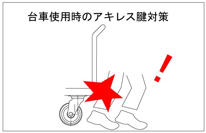 台車の安全対策_アキレス腱
