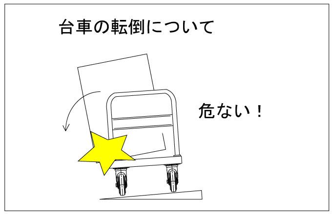 台車の転倒について