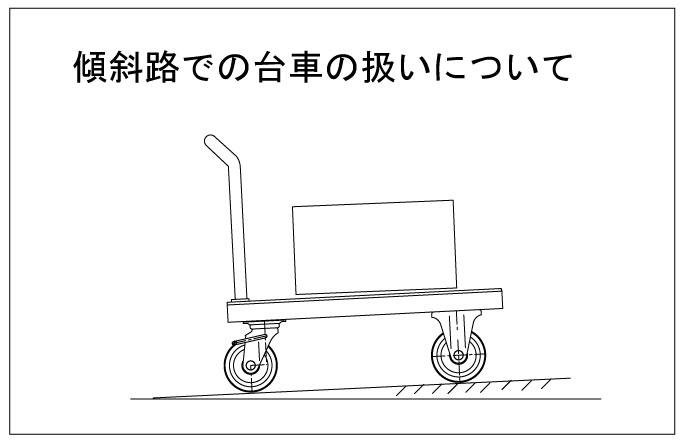 傾斜での台車取り扱い