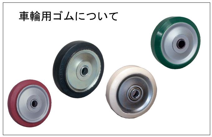 車輪のゴム材質について