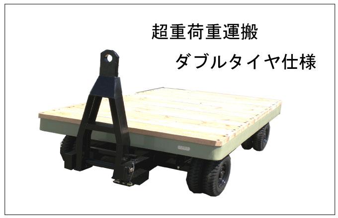 ダブルタイヤ仕様で重量運搬する台車