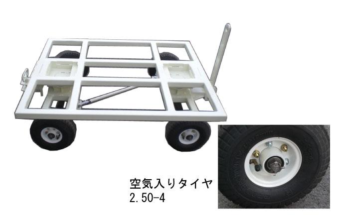 空気入りタイヤを使用して運搬する台車