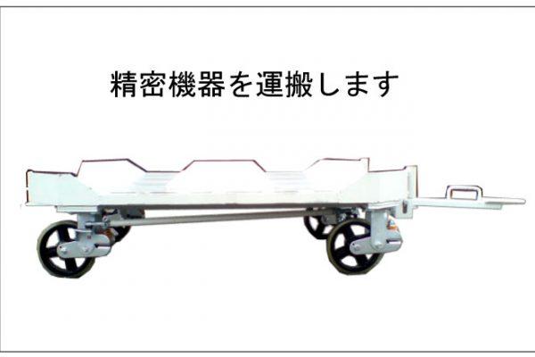 スプリングキャスター仕様の4WS台車