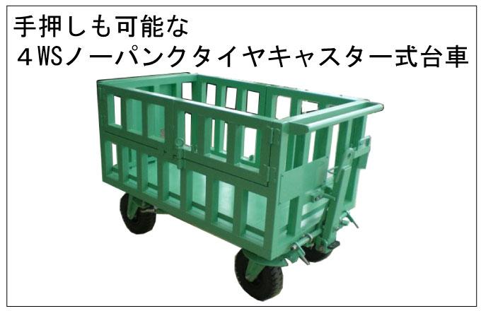 牽引、手押し両用の4WSノーパンクタイヤキャスター式トレーラー