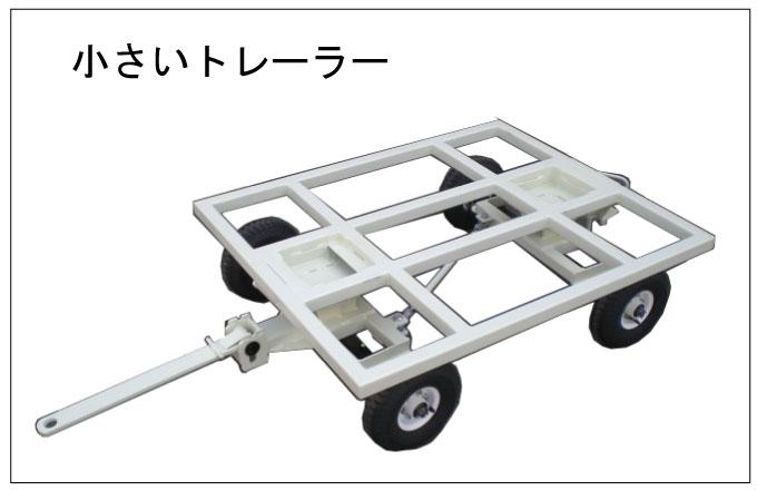 小さなトレーラー_4WSターンテーブル式