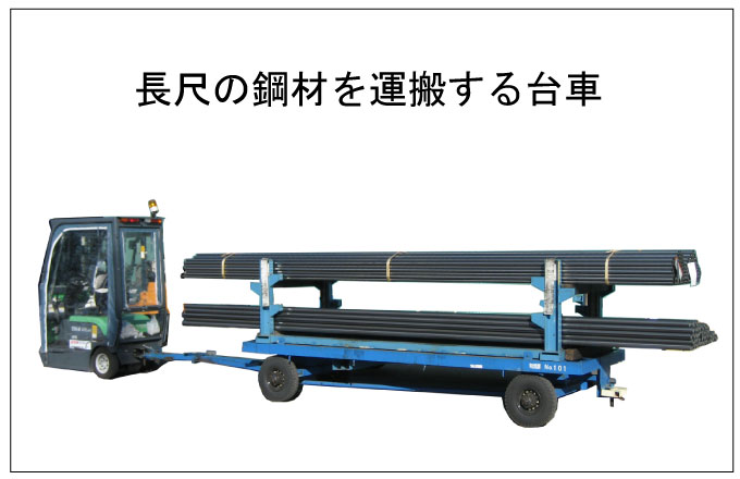 長尺の鋼材を運搬する台車