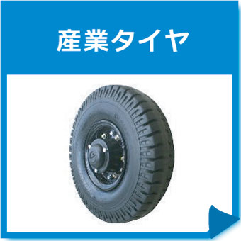 産業用タイヤ