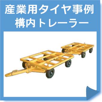 構内用トレーラー製作事例