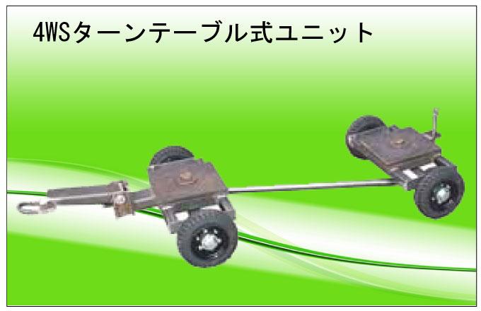 4WSターンテーブル式ユニット_構内トレーラー
