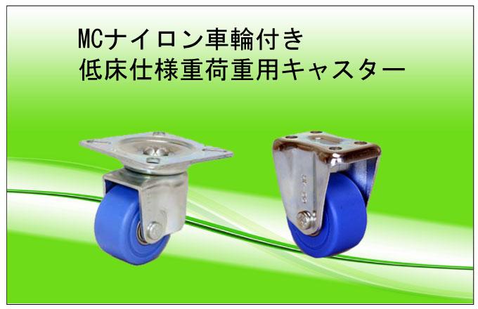 MCナイロン車輪付き低床仕様重荷重用キャスター