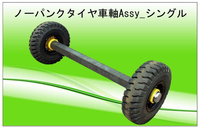 ノーパンクタイヤ車軸Assy_シングル仕様
