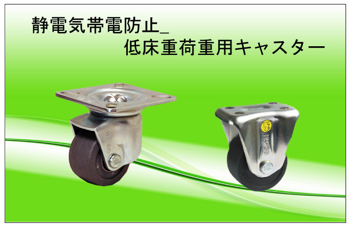 静電気帯電防止_低床重荷重用キャスター