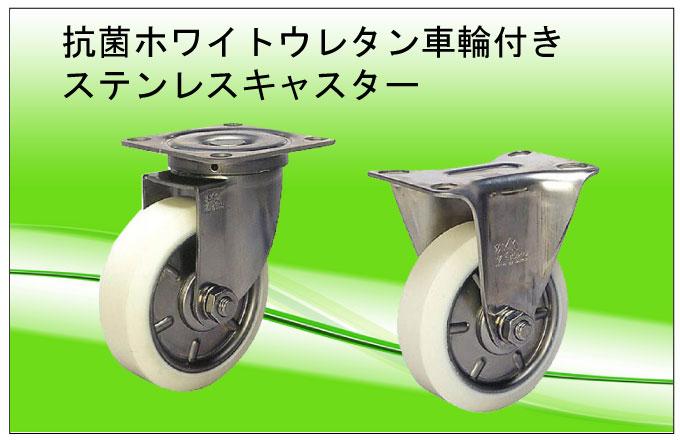 抗菌ウレタン車輪付きステンレスキャスター