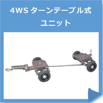 4WSターンテーブル式ユニット