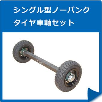 ノーパンクタイヤ_シングル型車軸セット