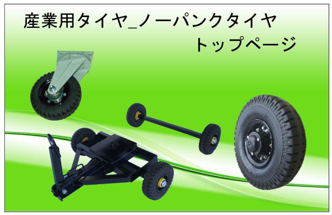 産業用タイヤ_ノーパンクタイヤトップページ