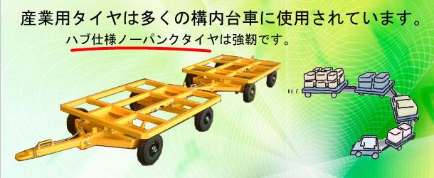 産業用タイヤ使用事例