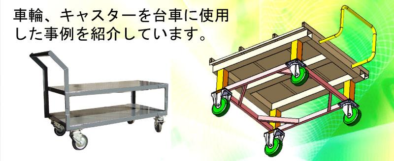 車輪、部品使用事例
