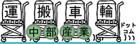 中部産業の車輪専門サイト_運搬車輪ドットコム