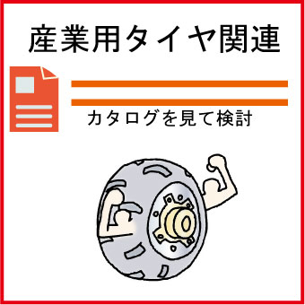 産業用タイヤ_カタログ