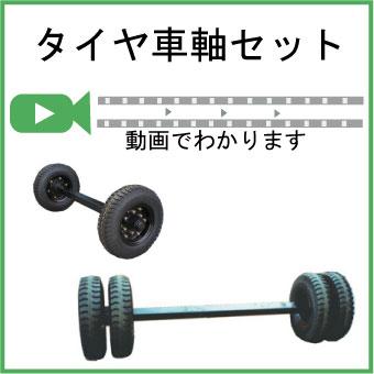 動画でわかるタイヤ車軸セット