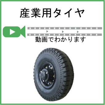 動画でわかる産業用タイヤ