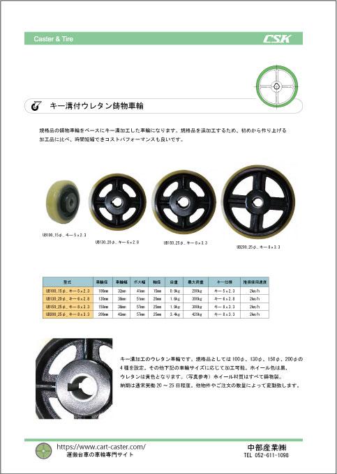 キー溝付ウレタン鋳物車輪